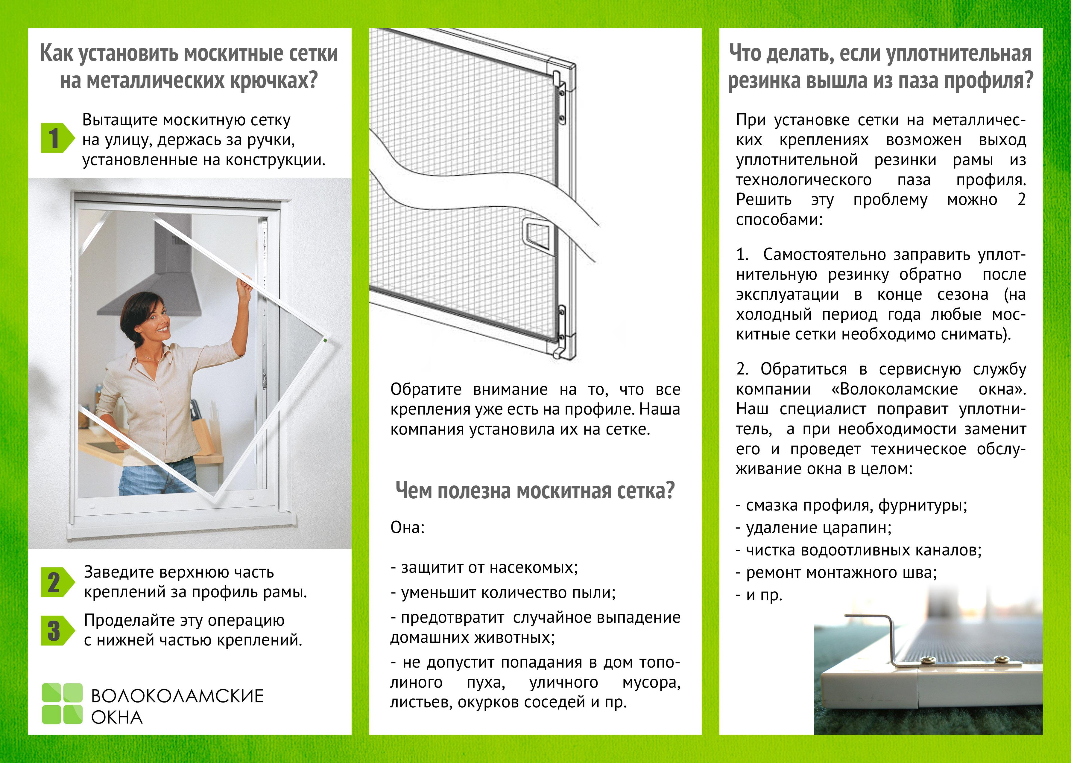 Инструкция по установке москитной сетки на дверь своими руками