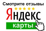 Читайте отзывы покупателей и оценивайте качество магазина на Яндекс.Картах